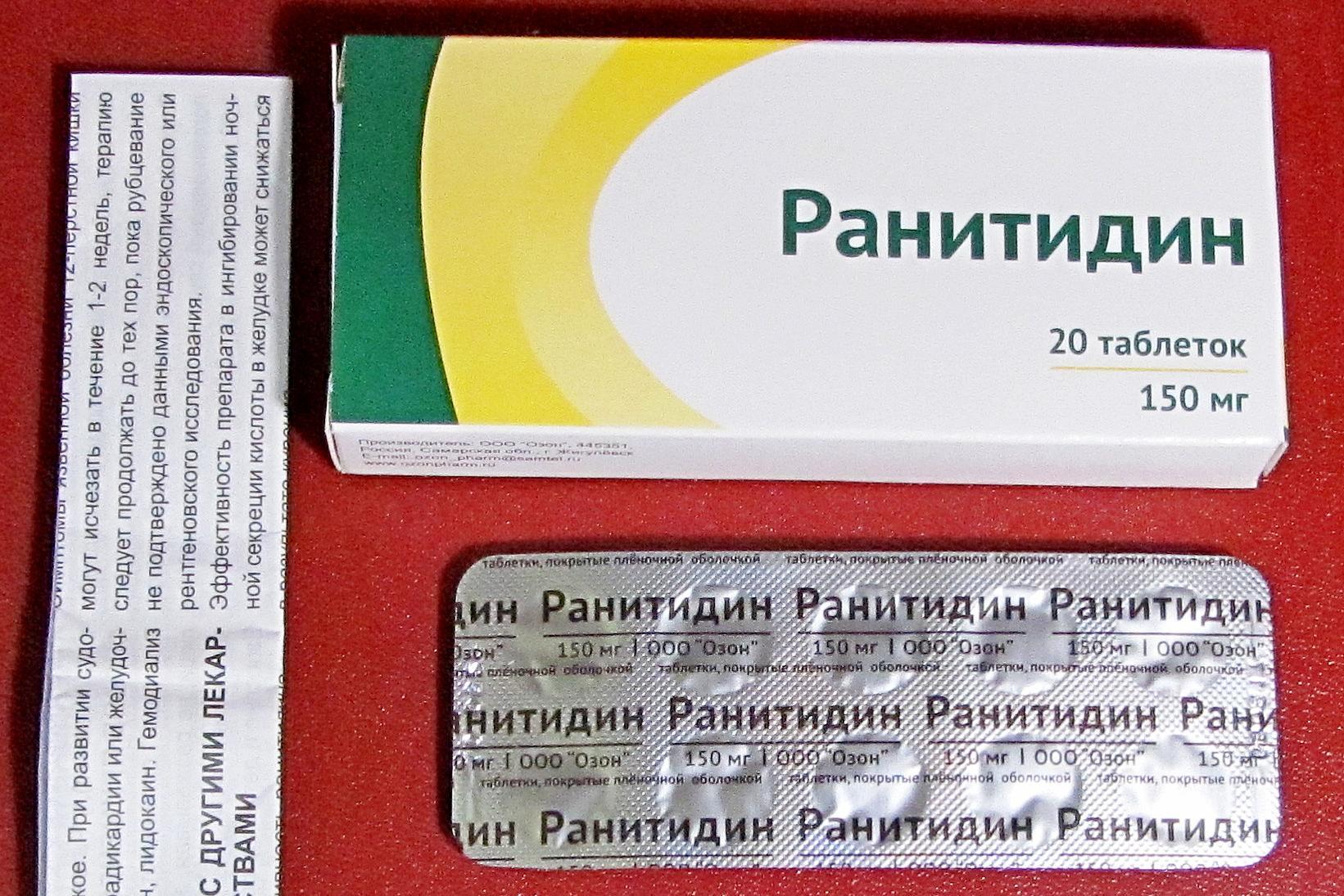 Препарат от язвы желудка Ранитидин попал в «черный список»